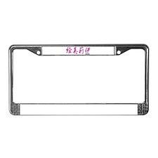 japanese kanji Emily License Plate Frame