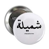 "Shamila Arabic Calligraphy 2.25"" Button (100 pack)"