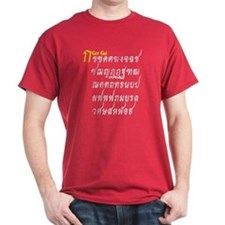 Thailand Language Alphabet T-Shirt