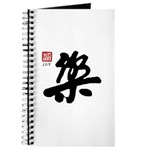 Kanji Joy Journal