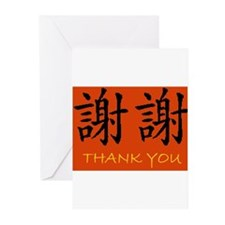 Thank You Xie Xie Greeting Cards (Pk of 10)