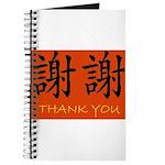 Thank You Xie Xie Journal