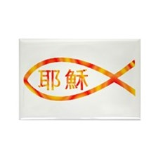 Chinese Jesus Fish Rectangle Magnet