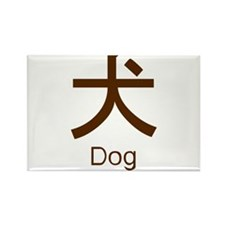 Dog (Japanese Symbol) Rectangle Magnet