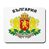 Bulgaria arms with name Mousepad