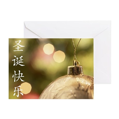 Chinese Christmas Card With Gold Ornament By Redthreadgifts