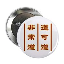"""Dao ke dao..."" 2.25"" Button (10 pack)"