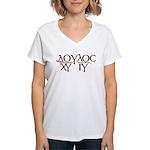 Servant of Christ Jesus (2) Women's V-Neck T-Shirt