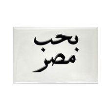 I Love Egypt Arabic Rectangle Magnet (10 pack)