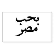 I Love Egypt Arabic Rectangle Decal