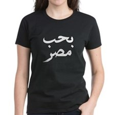 I Love Egypt Arabic Tee
