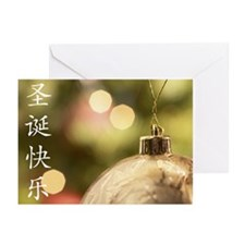 Chinese Merry Christmas Greeting Cards (Pk of 20)