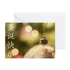 Chinese Christmas Card with Gold Ornament