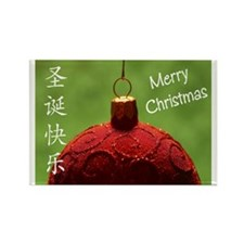 Chinese Christmas Rectangle Magnet