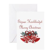 Albanian Christmas Greeting Card