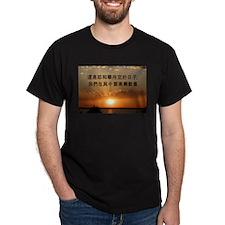 Psalm 118:24 Chinese T-Shirt