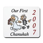 Our First Chanukah 2007 Mousepad