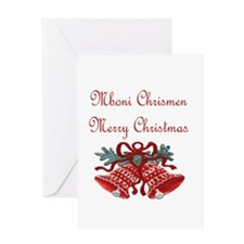 Arabic Christmas Greeting Card