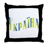 Ukrainian Throw Pillow