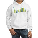 Ukrainian Hooded Sweatshirt