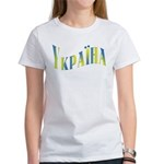 Ukrainian Women's T-Shirt
