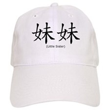 Little Sister Chinese Characters Family Baseball Cap/Hat