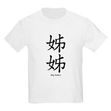 Big Sister Chinese Characters T-Shirt