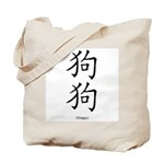 Doggy Chinese Characters Family Dog Tote Bag