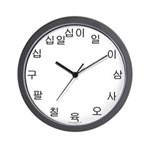 Korean Number/Symbol Wall Clock (black numbers)