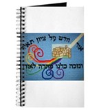 Or Hadash Journal