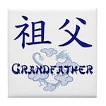 Grandfather Tile Coaster (navy blue text)