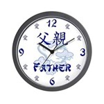Father Wall Clock (navy blue)