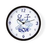Son Wall Clock (navy blue text)