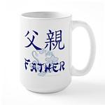 Father Large Mug (navy blue text)