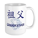 Grandfather Large Mug (navy blue text)