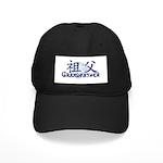 Grandfather Black Cap (navy blue text)