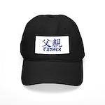 Father Black Cap (navy blue text)