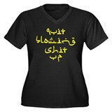 Quit Blowing Shit Up - Bright Yellow Text Women's
