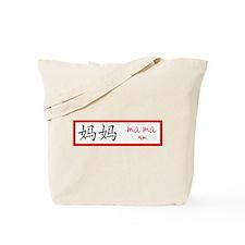 Ma Ma (Mom) -red- Tote Bag