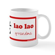 Lao Lao (Maternal Grandma) Small Mug