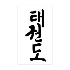 Taekwondo Rectangle Stickers