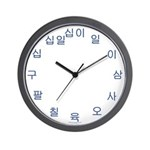 Korean Number/Symbol Wall Clock (blue numbers)