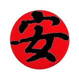 "Chinese Character for Peace 3.5"" Button (100 pack)"