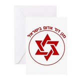 Magen David Adom Greeting Cards (Pk of 10)
