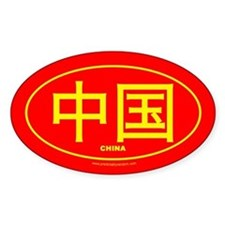 China - Yellow on Red Oval - Decal