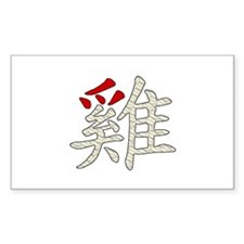 White Rooster Chinese Character Sticker (Rectangul