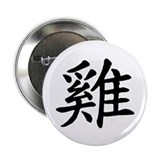 "Chicken Chinese Character 2.25"" Button"
