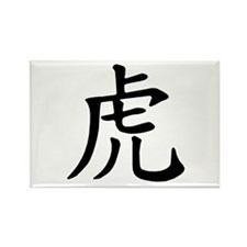 Tiger Chinese Character Rectangle Magnet