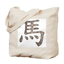 Dappled Brown Horse Chinese Tote Bag