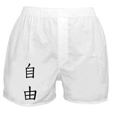 Chinese Freedom Symbol Boxer Shorts